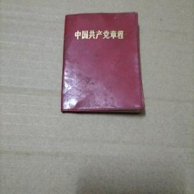 中国共产党章程1969广东印