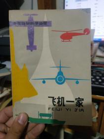 飞机一家(少年自然科学丛书)