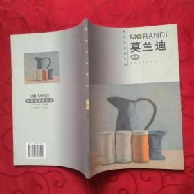世界油画家之林:莫兰迪