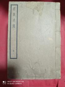 四部备要 经部  经义述闻  全10册  中华书局民国出版   32开线装书