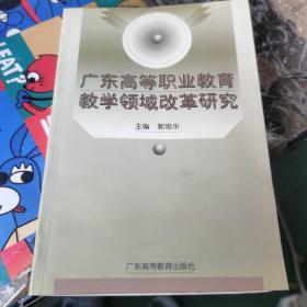 广东高等职业教育教学领域改革研究