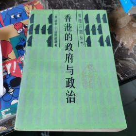 香港的政府与政治
