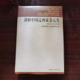 剑桥中国辽西夏金元史