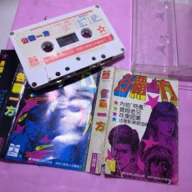 磁带  胡月、庄鲁迅等《各霸一方》1987(白卡)