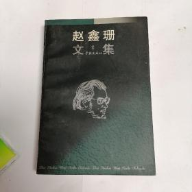 赵鑫珊文集2