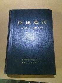 评论选刊 1985年 1-12期合订本