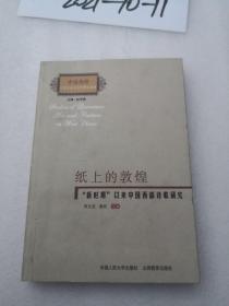 """纸上的敦煌:""""新时期""""以来中国西部诗歌研究"""