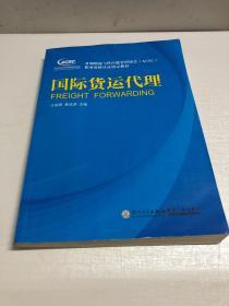 亚洲物流与供应链管理协会(ACSC)职业资格认证指定教材:国际货运代理