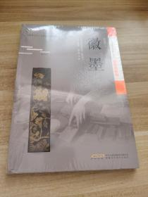 安徽非物质文化遗产丛书(传统技艺卷):徽墨