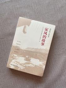 讲传统 话作风:家风的故事