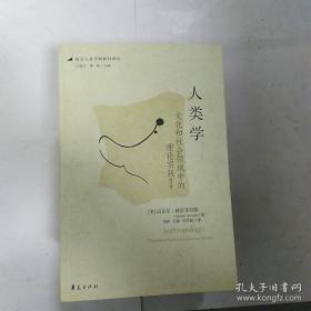 人类学:文化和社会领域中的理论实践(修订版)