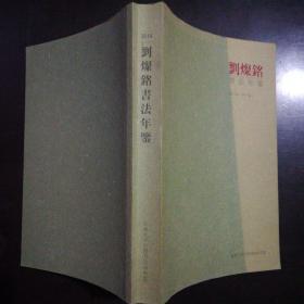 刘灿铭书法年鉴 2014(甲午卷)作者签赠本