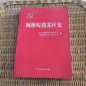 闽浙皖赣苏区史