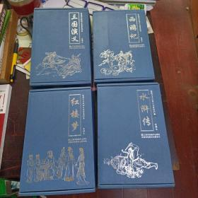 珍藏怀旧版四大名著连环画 西游记,水浒传,三国演义,红楼梦(每套装共12册)48册 珍藏本