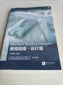 AECOsim Building Designer使用指南·设计篇