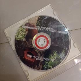 ABU向未来航行:在热带雨林中思考地球-亚西亚代的环境日志  DVD 无划痕