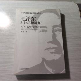 毛泽东科技思想研究