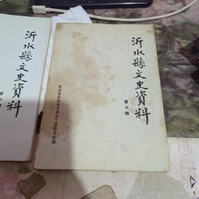 沂水县文史资料第 七辑
