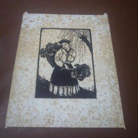 著名版画家王树艺1957年作【卖花女】一幅  画心尺寸14*10