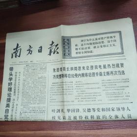 南方日报-第2589号-1975年3月24日-文革报