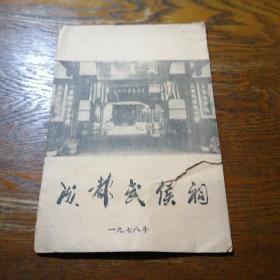 成都武侯祠游览示意图(1978年)