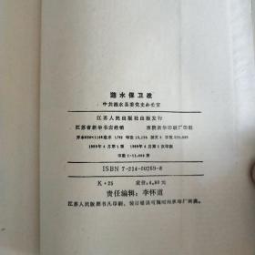 涟水保卫战(无笔记无划线)