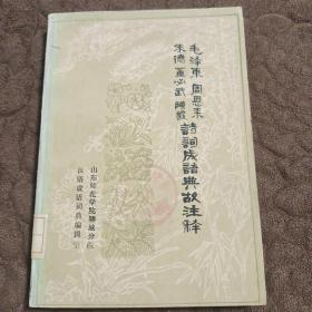 毛泽东,周恩来,朱德,董必武,陈毅诗词,成语典故注释