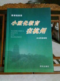 小班化教育在杭州