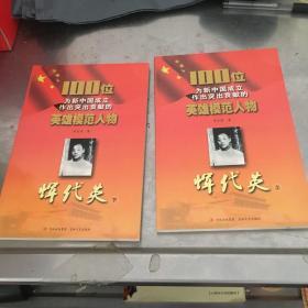 恽代英 上下(100位为新中国成立作出突出贡献的英雄模范人物)