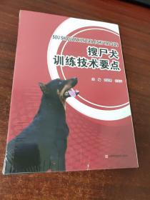 搜尸犬训练技术要点 (未拆封)
