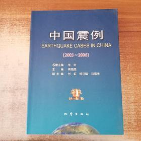 中国震例(2003-2006)