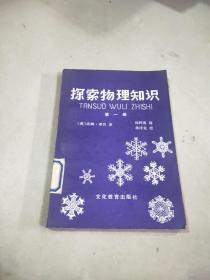 探索物理知识(第一册)