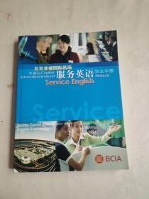 北京首都国际机场服务英语完全手册(内附光盘)