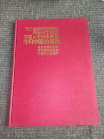 今日中国的脊梁:'95全国劳动模范和先进工作者表彰大会纪念画册 【精装16开】