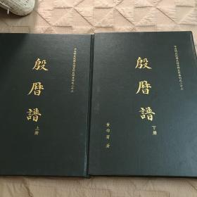 殷历谱(上、下册)精装本