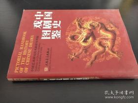 中国戏剧史图鉴正版精装
