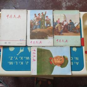 中原民兵1972-3.4.6+增刊4本