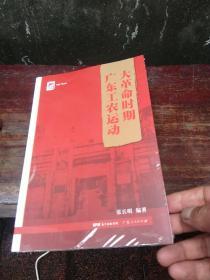 红色广东丛书:大革命时期广东工农运动