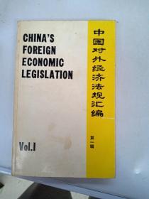 中国对外经济法规汇编 第一辑