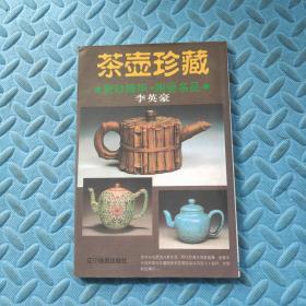 茶壶珍藏(紫砂精华、陶瓷名品)