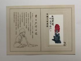 T44M 齐白石纪念邮票小型张