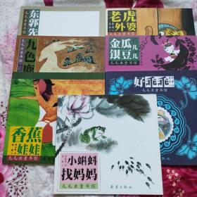 中国经典图画书(大师卷):毛毛虫童书馆(第1辑)(全7册)
