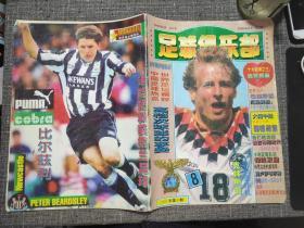 足球俱乐部 1995年第8期(无中插)关键词:金色轰炸机:8 克林斯曼!十大前锋之三——克林斯曼!金杯大户——巴塞罗那!