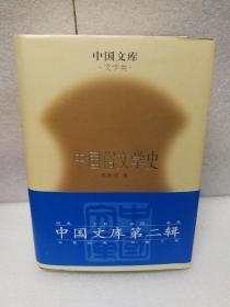 中国俗文学史(中国文库第二辑 布面精装 仅印500册)