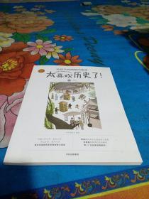 两宋(太喜欢历史了!给孩子的简明中国史)