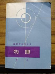 数理化自学丛书 物理 第一册 力学