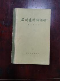 石濤畫語錄譯解 1963年1版1印3720冊