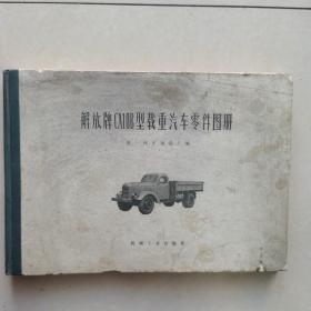 解放牌CA10B型载重汽车零件图册 精装8开