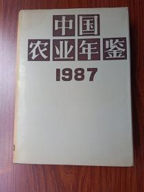 中国农业年鉴.1987