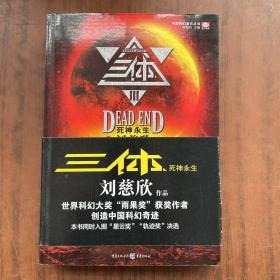 三体Ⅲ:死神永生
